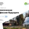 Экологические профессии будущего